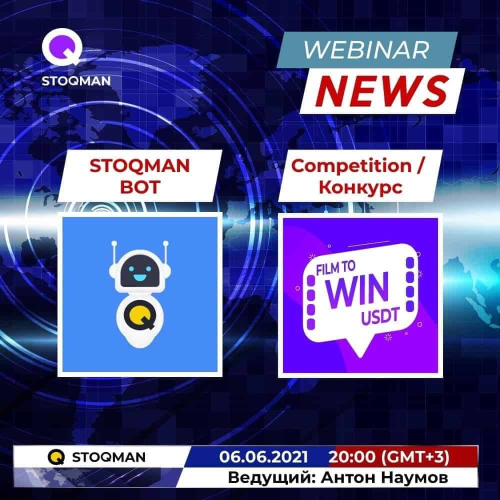 stoqman news webniar - Stoqman News: Hội thảo trên web mùa hè đầu tiên